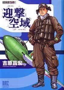 c_geigekikuuiki.jpg