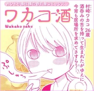 wakako_pop_1.jpg