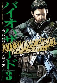 Comic_Biohazard_Marhawa_Desire_002.jpg