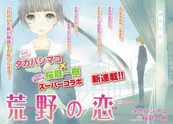 news_large_kouyanokoi.jpg